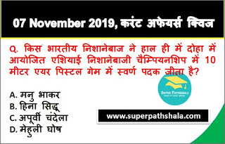 Daily Current Affairs Quiz in Hindi 07 November 2019