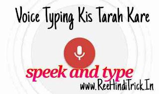 Voice typing kese kare hindi or english 1
