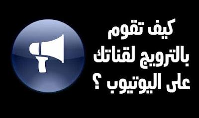 تسويق قناة اليوتيوب
