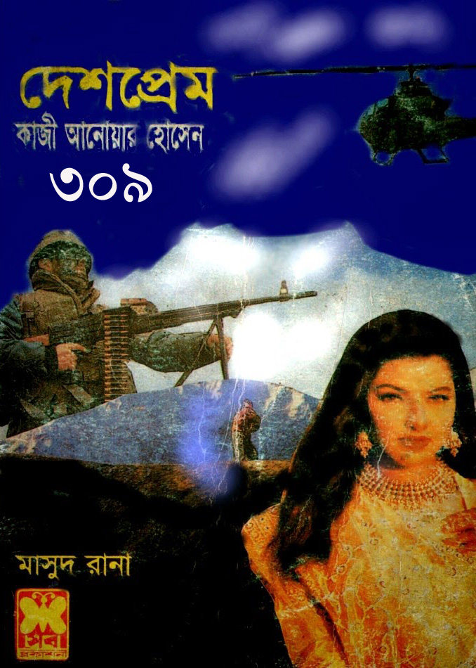 Download ebook rana masud series free