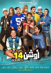 فيلم أوشن 14 2016