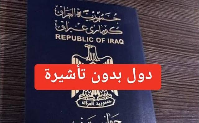 ماهي الدول بدون تأشيرة للعراقيين؟