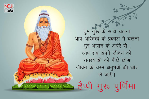Happy Guru Purnima 2020