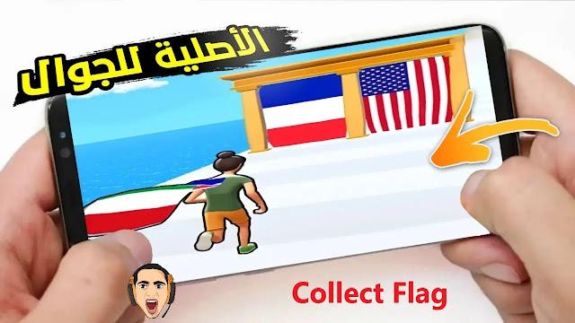 تحميل لعبة Collect Flag للاندرويد من ميديا فاير
