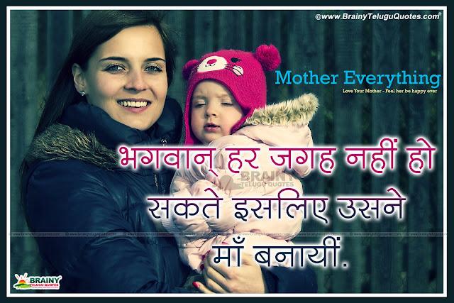 Happy Mothers Day Shayari in Hindi,Maa ki Mamta Heart Touching Shayari on Mother,(माँ) Maa Hindi Sms,Best Mothers Day Shayari In Hindi,Mothers Day Shayari,Hindi Font Mothers Day Status,Mother Day Quotes in Hindi,Maa Shayari,Hindi Shayari App,mothers day shayari in english,best lines for mother in hindi,shayari on mother in urdu,quotes on mother in hindi with images,mothers day quotes in hindi,short status for mom in hindi,urdu shayari on mother in hindi,maa ki yaad shayari
