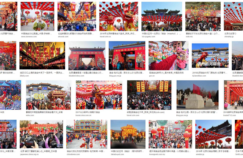 80105 旧正月の寺院の縁日:Chinese New Year Temple Fair