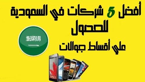 اقساط جوالات في السعودية