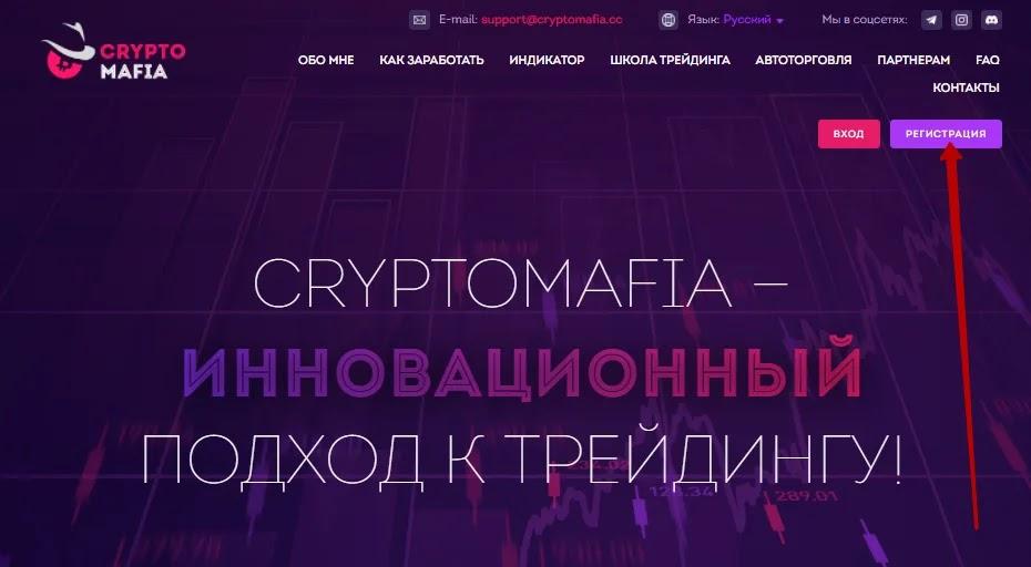 Регистрация в Crypto Mafia