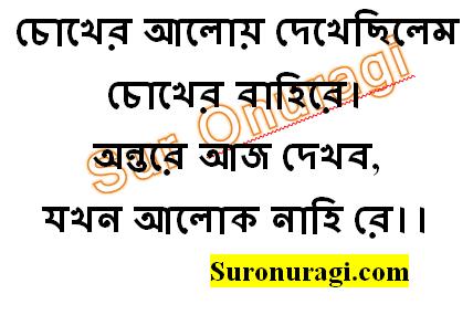 Chokher aloy dekhechilem lyrics (চোখের আলোয় দেখেছিলেম)