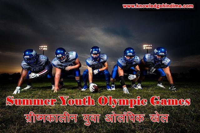 Summer Youth Olympic Games 2018 In Hindi - ग्रीष्मकालीन युवा ओलंपिक खेल हिंदी में