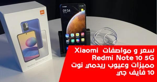 سعر و مواصفات Xiaomi Redmi Note 10 5G مميزات وعيوب ريدمي نوت 10 فايف جي