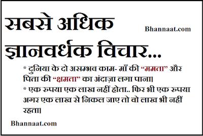 Gyan Vardhak Bhannaat Vichaar in Hindi