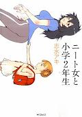 Neet Onna to Shougaku 2-nensei