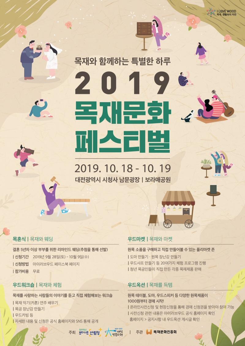 목재와 함께하는 특별한 하루, '목재문화페스티벌' 10월18일 개최