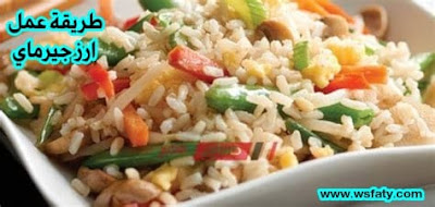 طريقة عمل ارز جيرماي