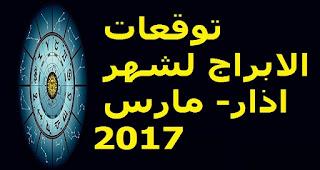 توقعات الابراج لشهر اذار- مارس 2017