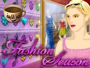 لعبة تلبيس بنات Fashion season