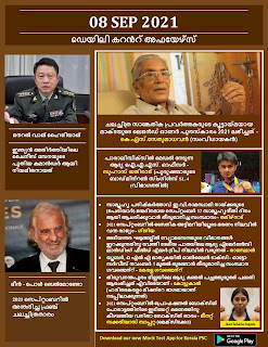 Daily Malayalam Current Affairs 08 Sep 2021