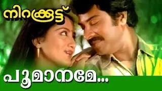 Poomaname-Lyrics-Nirakkoottu-Malayalam-Songs-LyricsPoomaname-Lyrics-Nirakkoottu-Malayalam-Songs-Lyrics