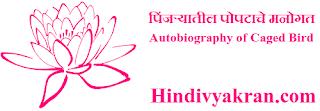 "Marathi Essay on ""Autobiography of Caged Parrot / Bird"", ""पिंजऱ्यातील पोपटाचे मनोगत निबंध मराठी"", ""Parrot Atmakatha in Marathi"" for Students"