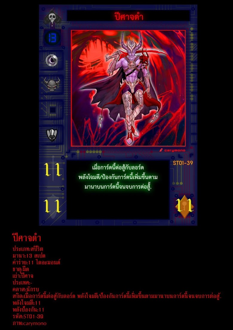 Gambit the Spirit - หน้า 22