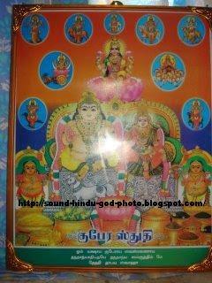 Sound- hindu- GOD- photo: LORD KUBERA