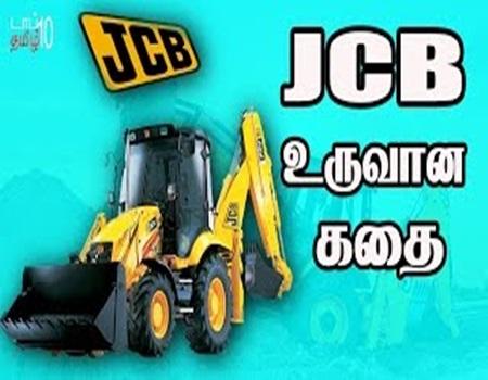 JCB Uruvaana Kathai – Varalaru Thakavalkal