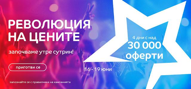eMAG РЕВОЛЮЦИЯ НА ЦЕНИТЕ - от 16-19.06 2020