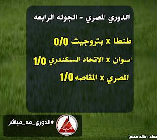 نهايه منافسات اليوم الاول للجوله الرابعه في الدوري