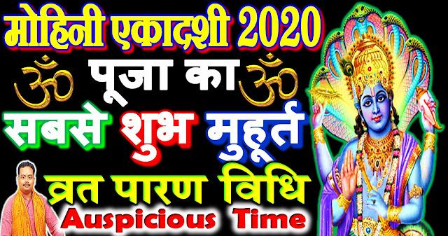 mohini ekadashi 2020