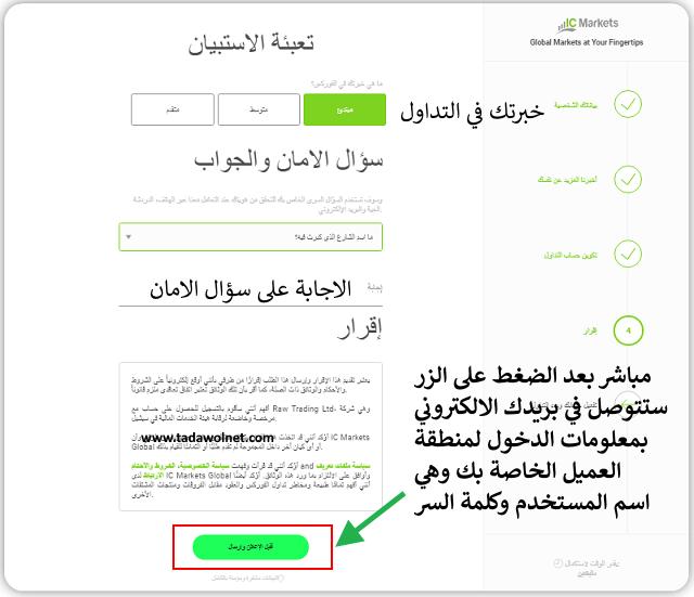 شرح التسجيل في شركة ic markets