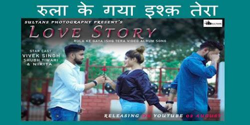 Acting Talent Shown In Rula Gaya Ishq Tera Video Chance To Enter Bollywood News Vision