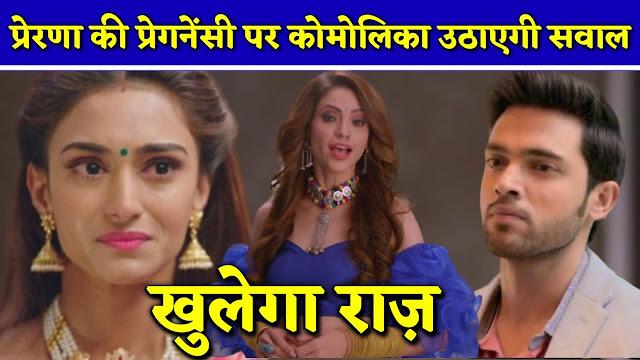 Huge Twist : Anurag and Prerna's marital relationship to develop misunderstandings in Kasauti Zindagi Ki 2
