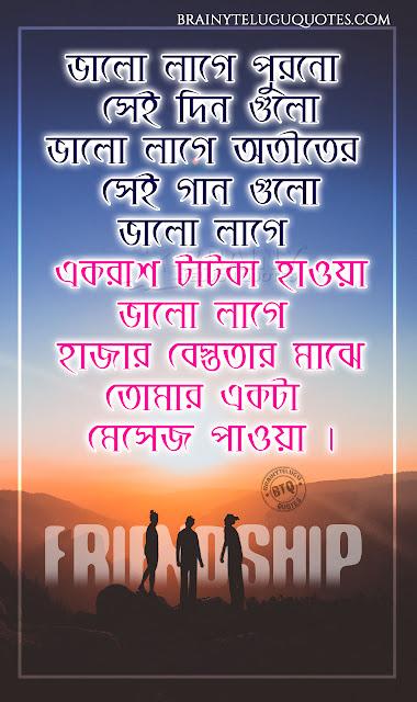friendship messages in bengali, friendship bengali font, best friendship messages in bengali
