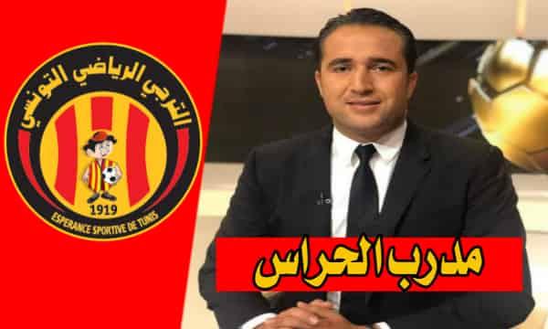 اخبار الترجي: حمدي القصراوي مدربا للحراس بالفريق الاول
