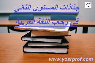جذاذات في رحاب اللغة العربية المستوى الثاني 2019-2020