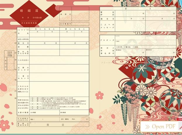 Agora você pode finalmente casar com sua waifu
