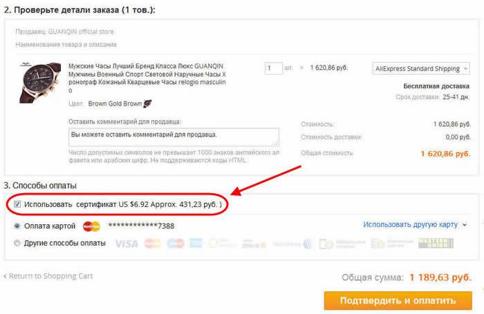 Оплата на AliExpress подарочными сертификатами