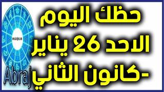 حظك اليوم الاحد 26 يناير-كانون الثاني 2020