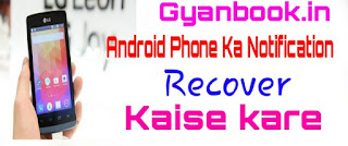 Android phone me notification bar recover kare, gyanbook.in