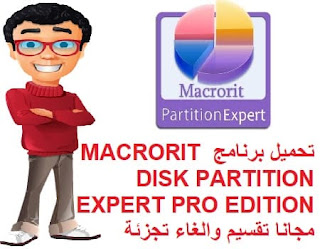 تحميل برنامج MACRORIT DISK PARTITION EXPERT PRO EDITION مجانا تقسيم والغاء تجزئة