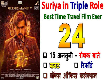 24 movie trivia in hindi