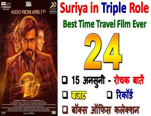 24 Time Story Movie Unknown Facts In Hindi: 24 फिल्म से जुड़ी 15 अनसुनी और रोचक बातें