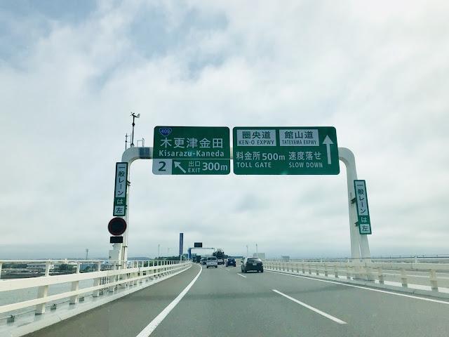 横浜から木更津アウトレットへのおすすめの行き方!高速道路・バス・電車ルートで比較したアクセス方法・ルートは?