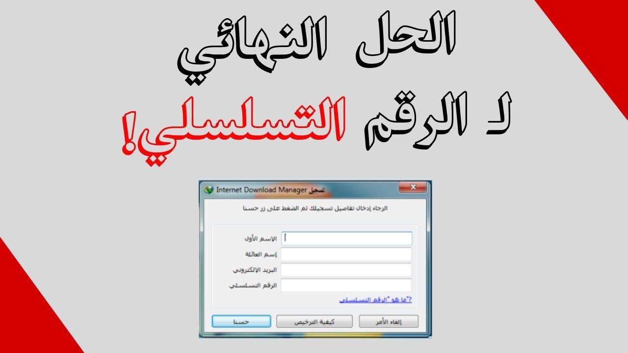 حل مشكلة الرقم التسلسلي internet download manager