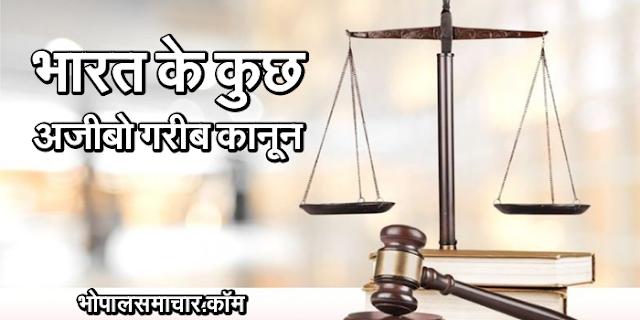 भारत के कुछ अजीबो गरीब कानून: गणतंत्र दिवस विशेष | GK IN HINDI