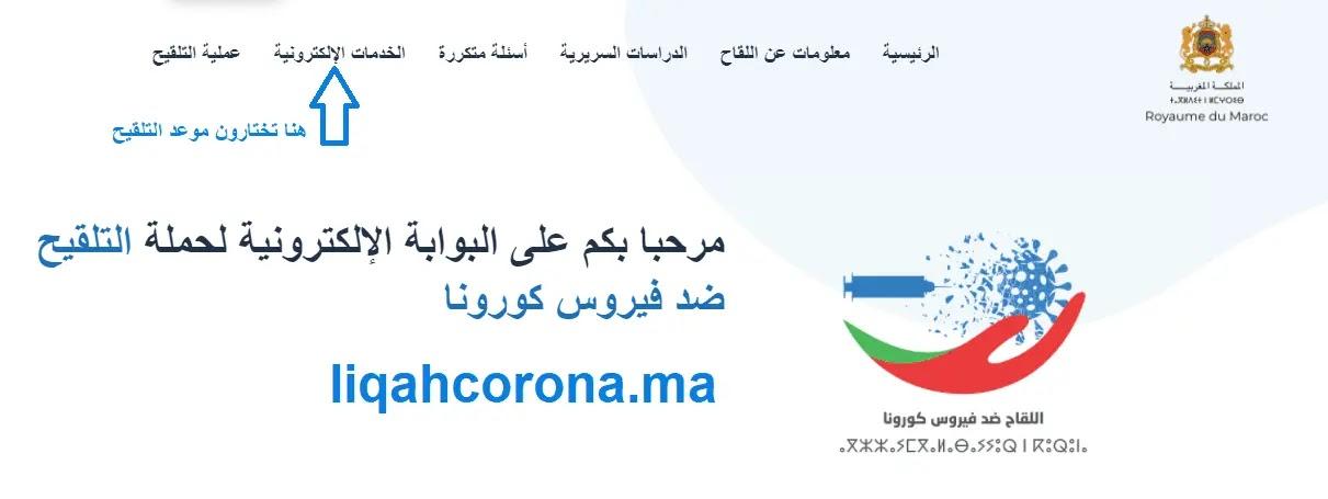 liqahcorona.ma طريقة أخذ موعد ومعرفة مركز التلقيح للاستفادة من لقاح كورونا