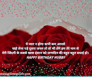 Happy Birthday Shayari For Husband