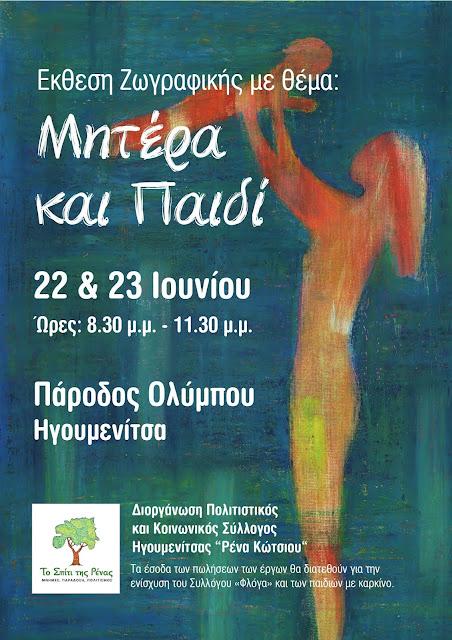 Έκθεση Ζωγραφικής στην Ηγουμενίτσα με θέμα: «Μητέρα και Παιδί»