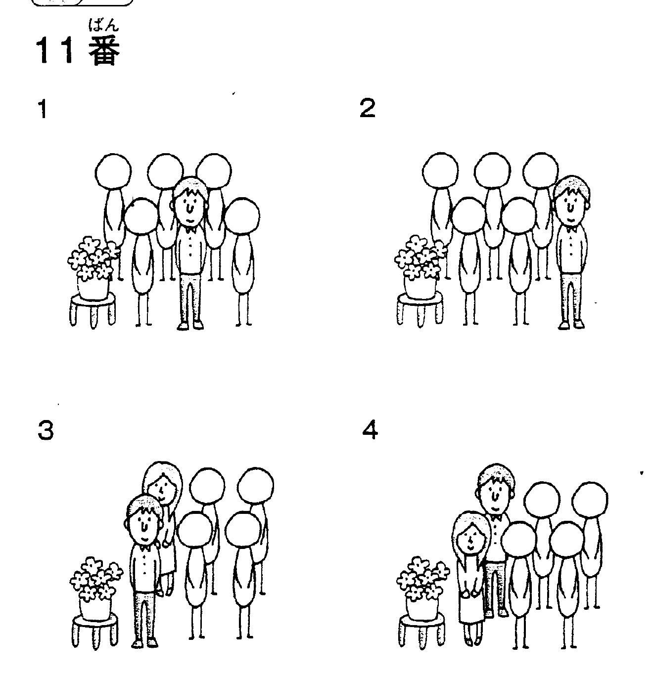 Hình sử dụng cho 11番